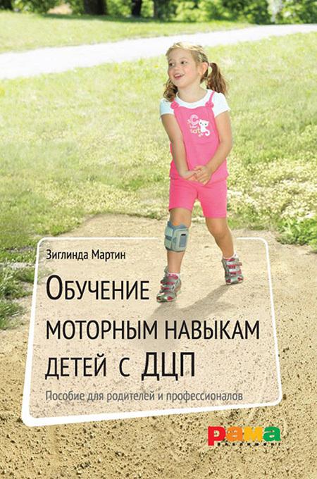 Зиглинда Мартин «Обучение моторным навыкам детей с ДЦП. Пособие для родителей и профессионалов»