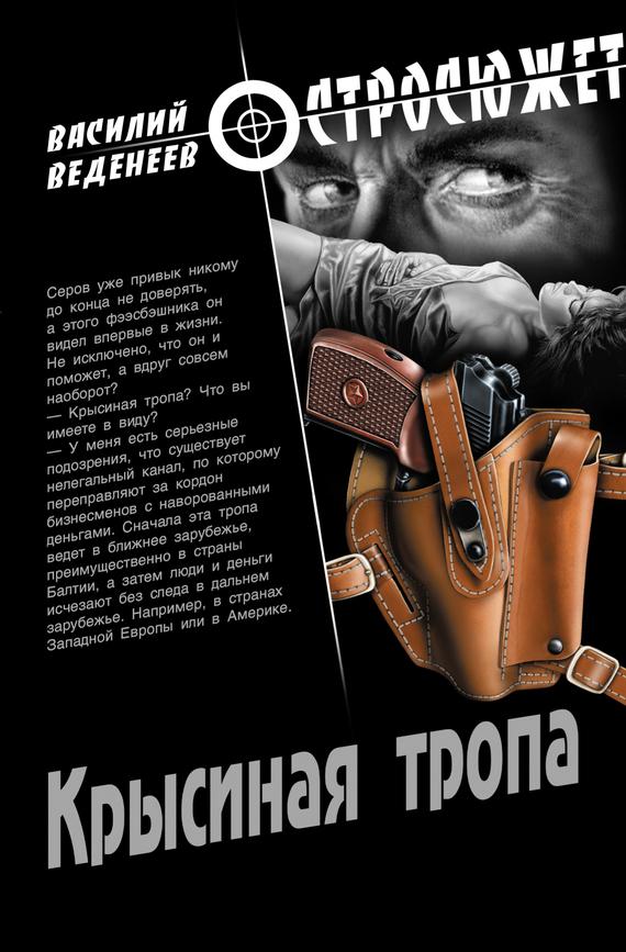 Василий Веденеев «Крысиная тропа»