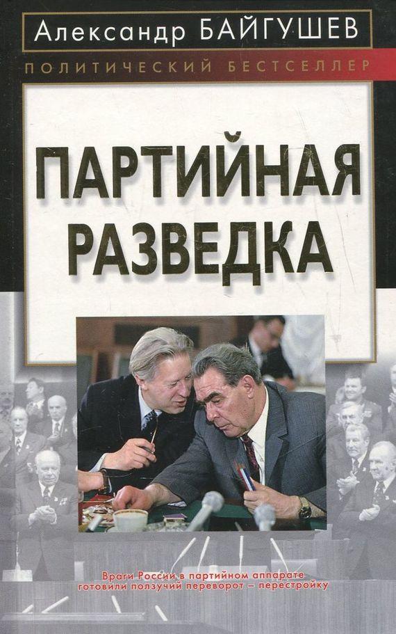 Александр Байгушев «Партийная разведка»