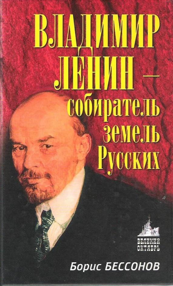 Борис Бессонов «Владимир Ленин – собиратель земель Русских»