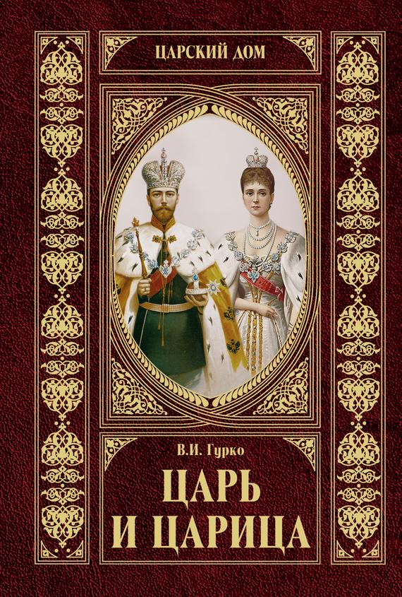 Владимир Гурко, Владимир Хрусталев «Царь и царица»