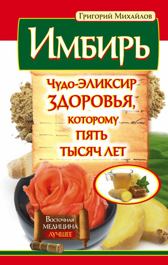 Григорий Михайлов «Имбирь. Чудо-эликсир здоровья, которому пять тысяч лет»
