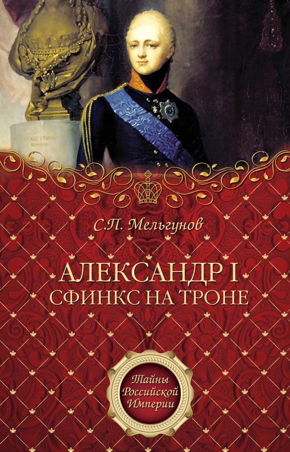 Сергей Мельгунов «Александр I. Сфинкс на троне»