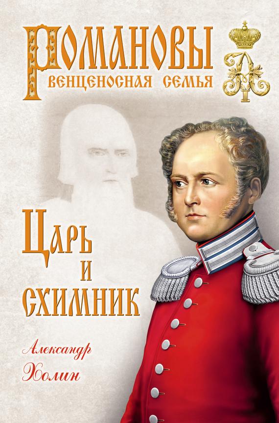 Александр Холин «Царь и схимник»