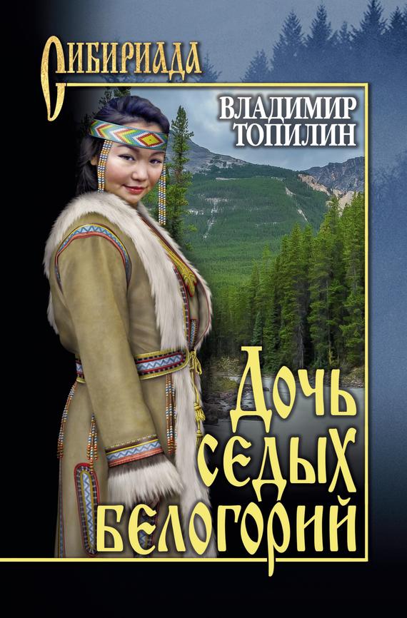 Владимир Топилин «Дочь седых белогорий»