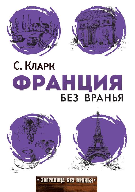 Стефан Кларк «Франция без вранья»