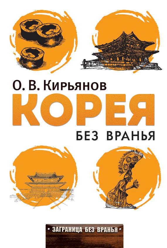 Олег Кирьянов «Корея без вранья»