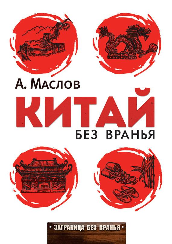 Алексей Маслов «Китай без вранья»