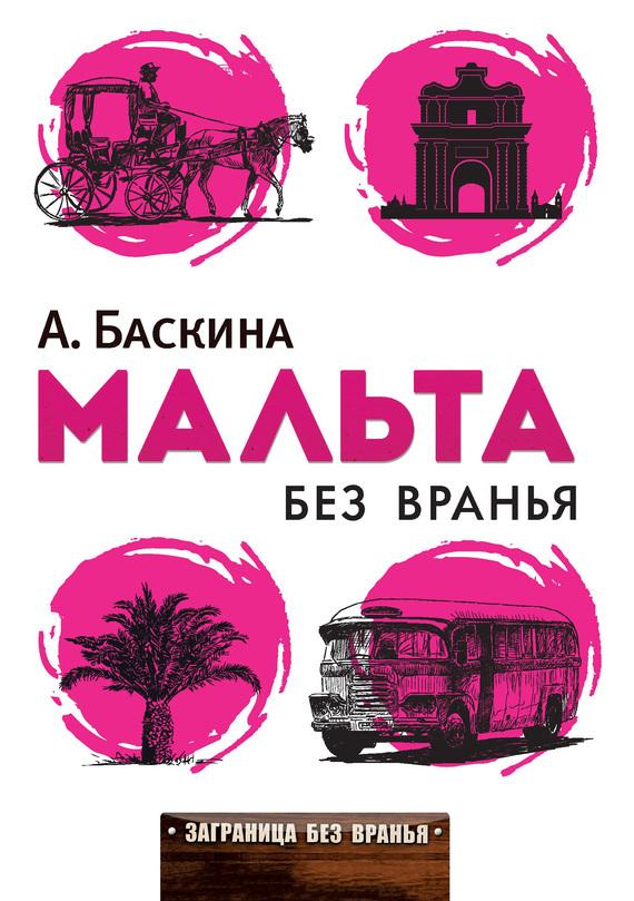 Ада Баскина «Мальта без вранья»