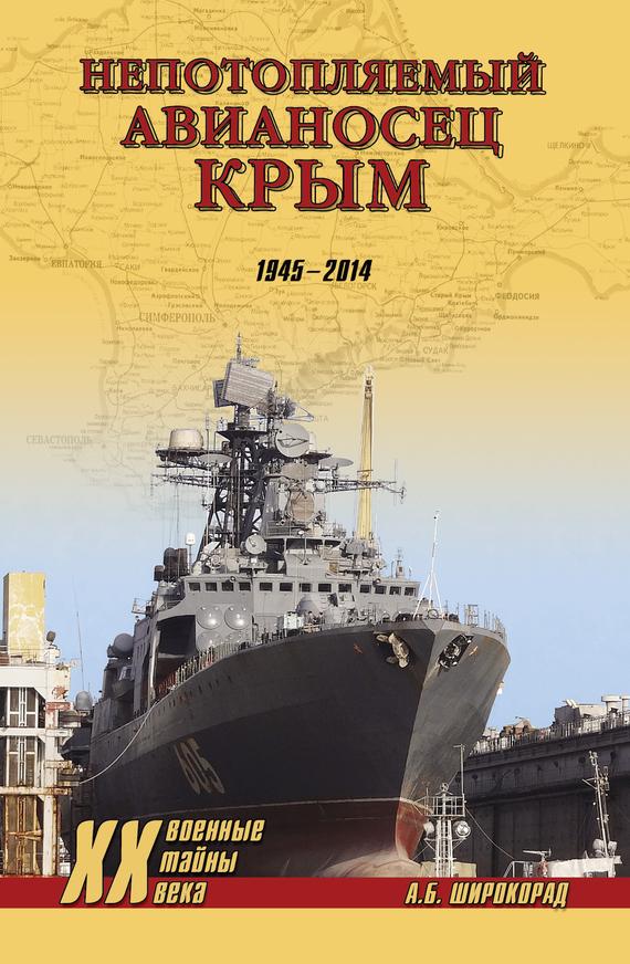 Александр Широкорад ««Непотопляемый авианосец» Крым. 1945–2014»