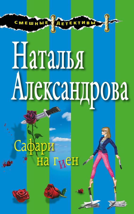 Наталья Александрова «Сафари на гиен»