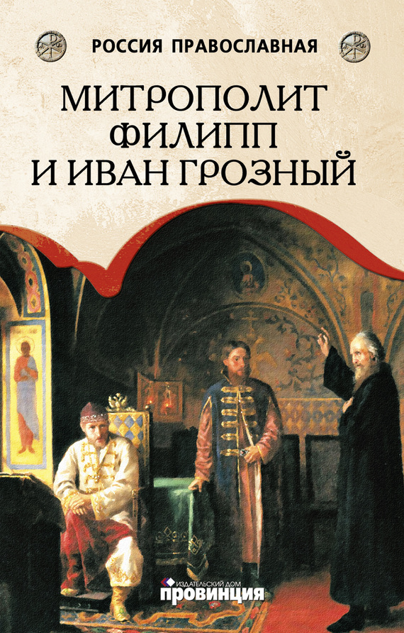 Дмитрий Володихин «Митрополит Филипп и Иван Грозный»