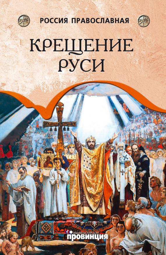 Андрей Воронцов «Крещение Руси»