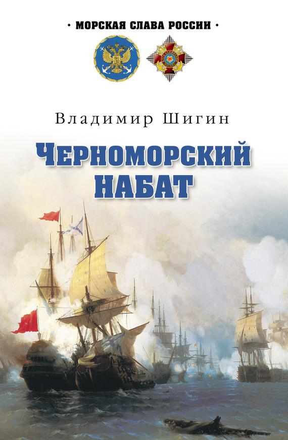 Владимир Шигин «Черноморский набат»