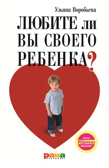 Ульяна Воробьева «Любите ли вы своего ребенка?»