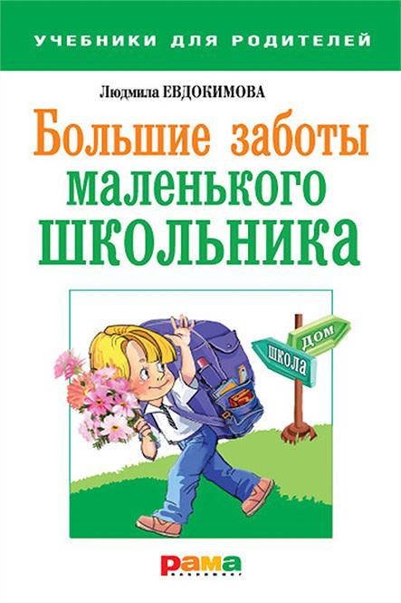 Людмила Евдокимова «Большие заботы маленького школьника»