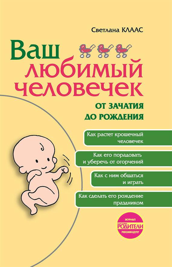 Светлана Клаас «Ваш любимый человечек от зачатия до рождения»