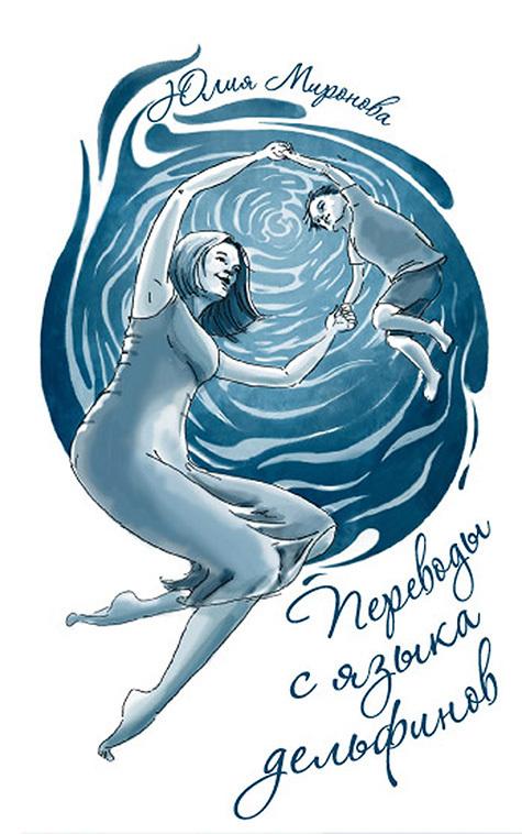 Юлия Миронова «Переводы с языка дельфинов»