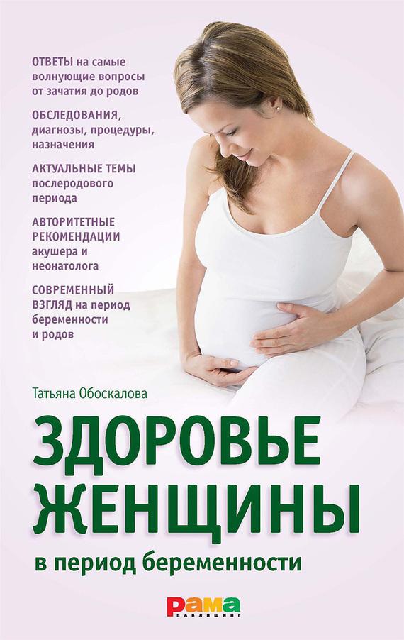Елена Николина, Татьяна Обоскалова «Здоровье женщины в период беременности»