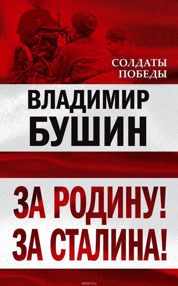 Владимир Бушин «За Родину! За Сталина!»