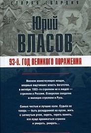 Юрий Власов «93-й. Год великого поражения»