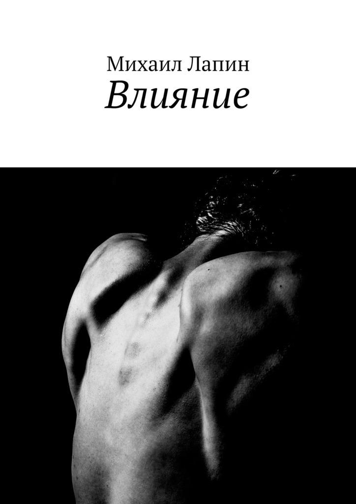 Михаил Лапин «Влияние»