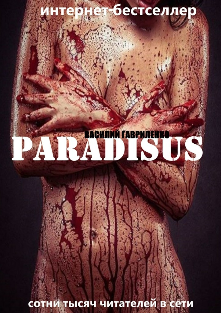 Василий Гавриленко «Paradisus»
