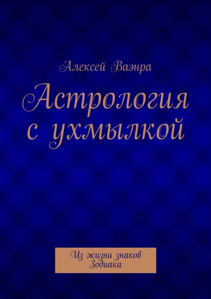 Алексей Ваэнра «Астрология сухмылкой»