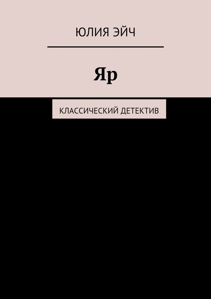Юлия Эйч «Яр»
