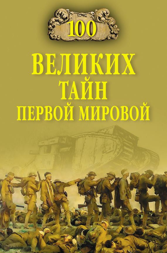 Борис Соколов «100 великих тайн Первой Мировой»