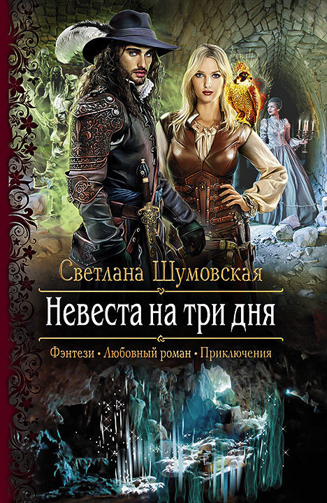Светлана Шумовская «Невеста на три дня»