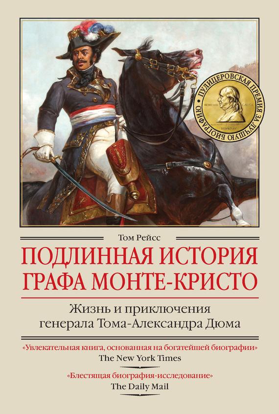 Том Рейсс «Подлинная история графа Монте-Кристо. Жизнь и приключения генерала Тома-Александра Дюма»