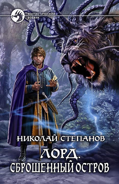 Николай Степанов «Лорд. Сброшенный остров»