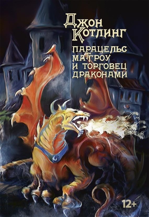Джон Котлинг «Парацельс Маггроу и торговец драконами»