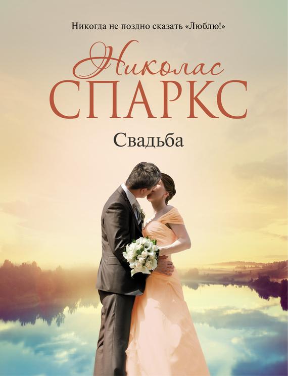 Николас Спаркс «Свадьба»
