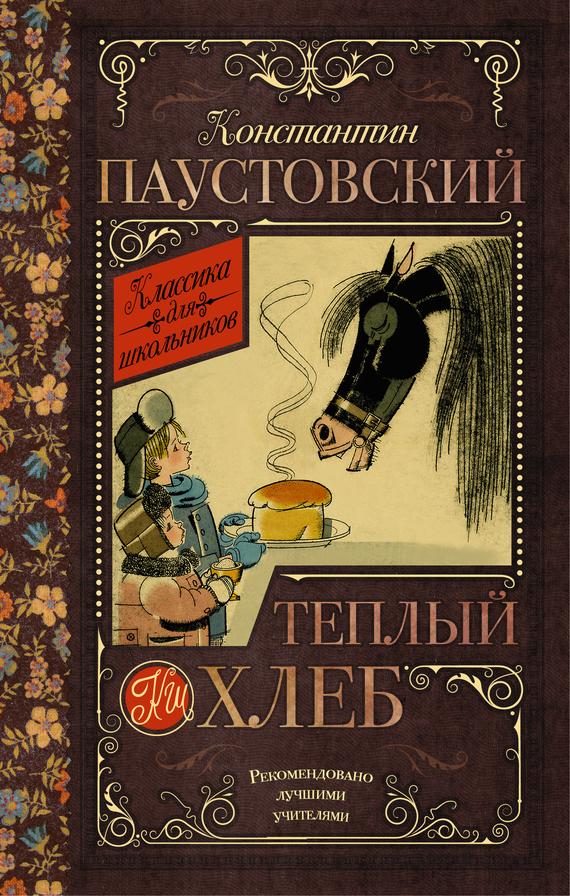 Константин Паустовский «Теплый хлеб (сборник)»
