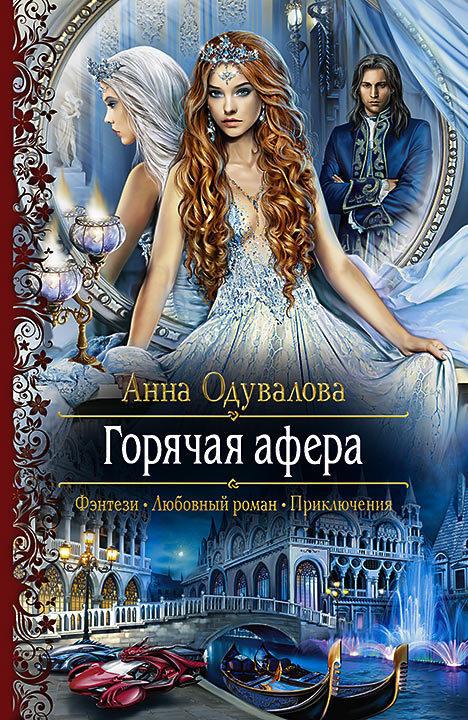 Анна Одувалова «Горячая афера»