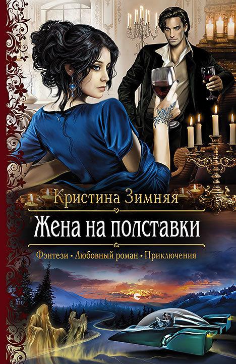 Кристина Зимняя «Жена на полставки»