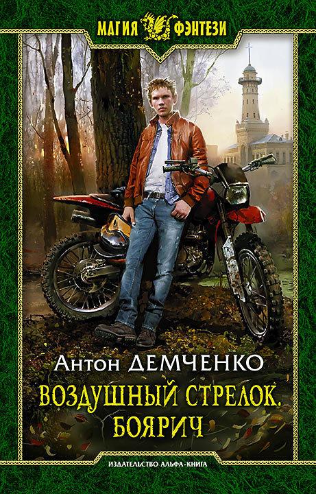 Антон Демченко «Воздушный стрелок. Боярич»