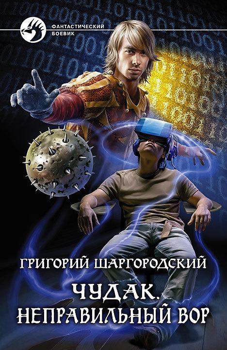 Григорий Шаргородский «Чудак. Неправильный вор»