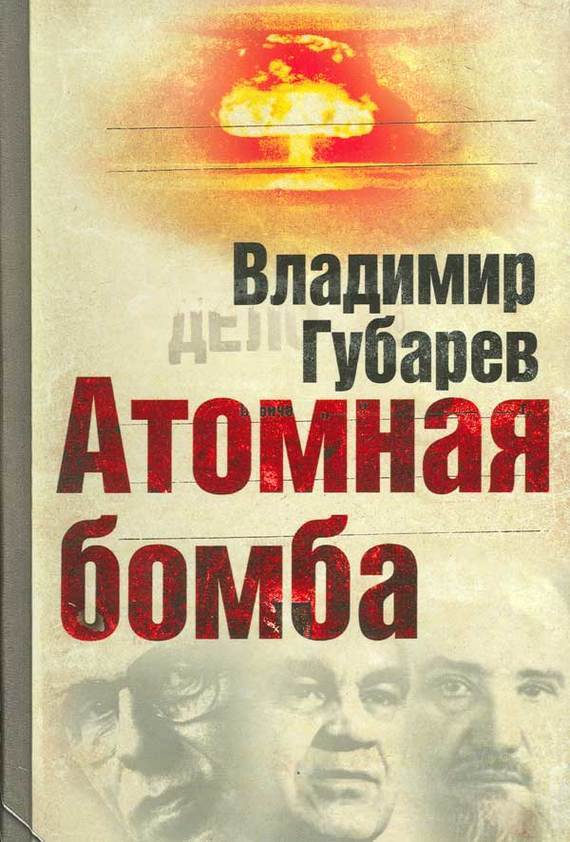 Владимир Губарев «Атомная бомба»