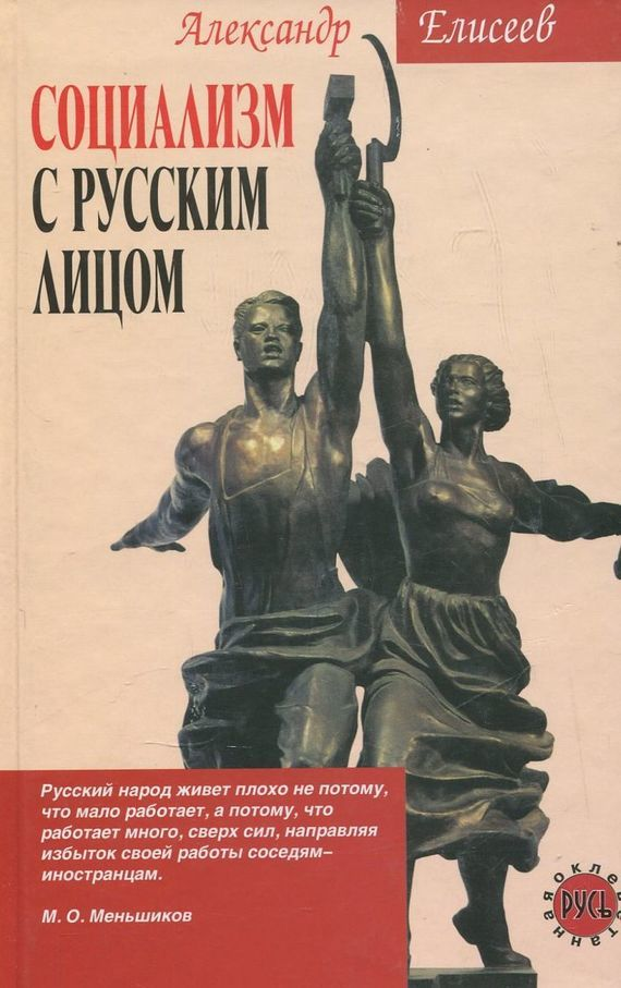 Александр Елисеев «Социализм с русским лицом»