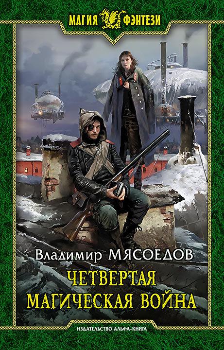Владимир Мясоедов «Четвертая магическая война»