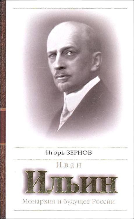 Игорь Зернов «Иван Ильин. Монархия и будущее России»
