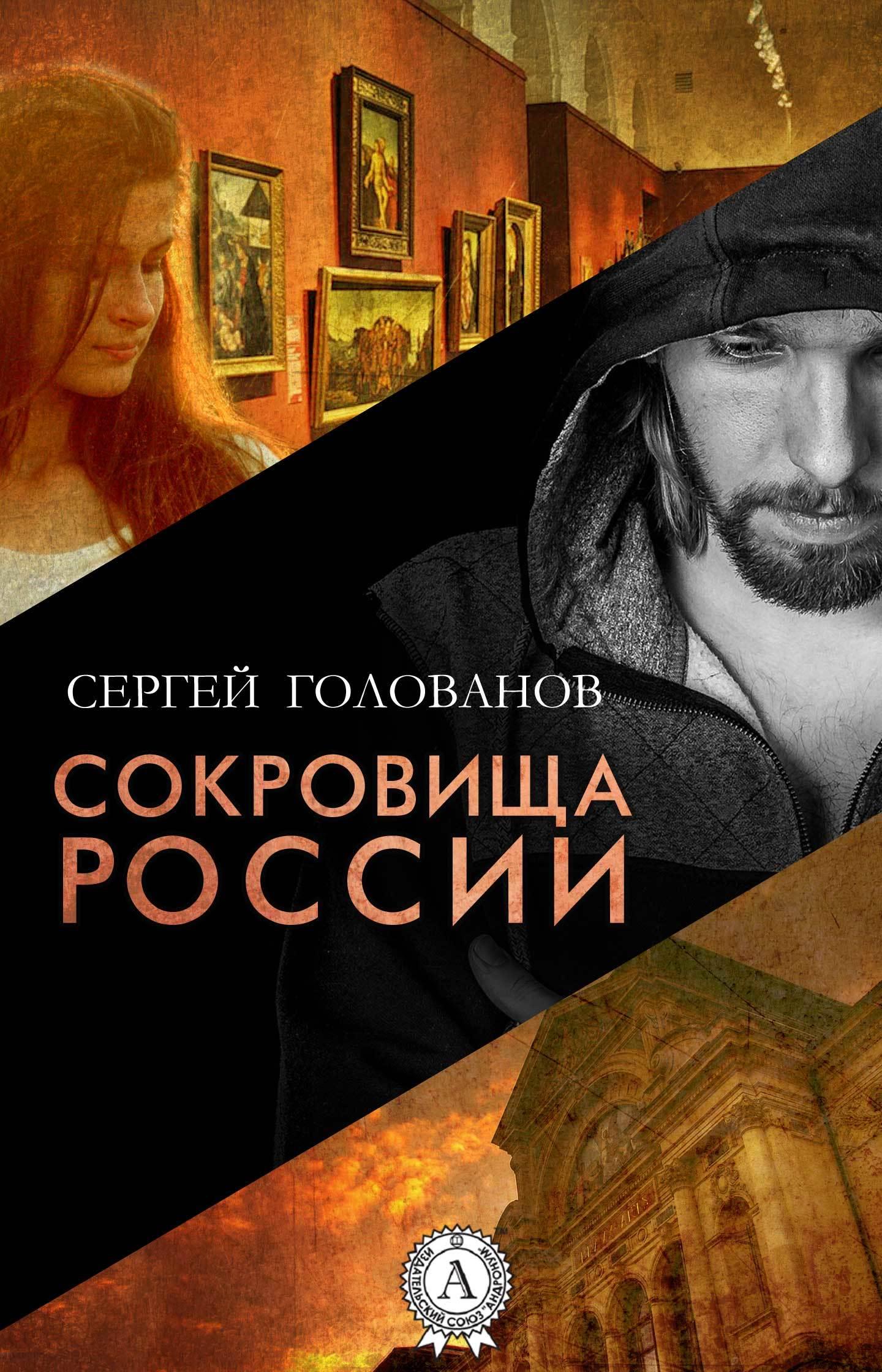Сергей Голованов «Сокровища России»