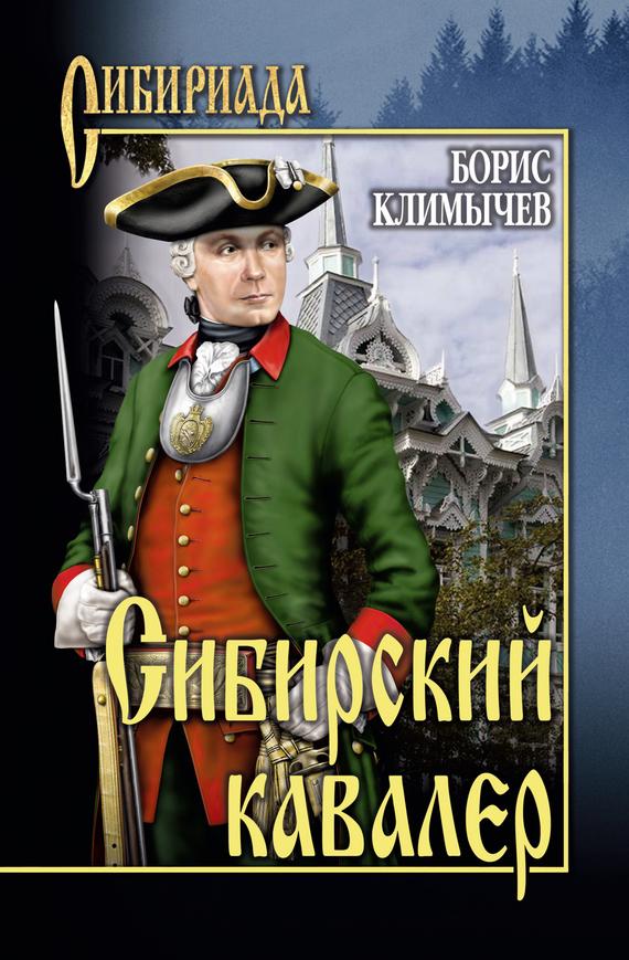 Борис Климычев «Сибирский кавалер (сборник)»