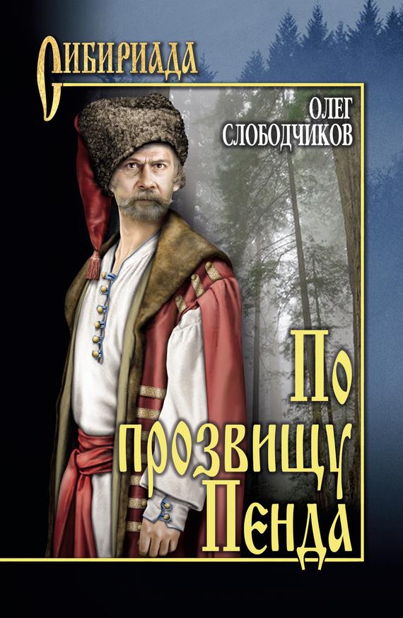 Олег Слободчиков «По прозвищу Пенда»