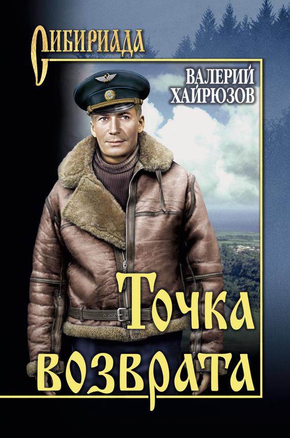 Валерий Хайрюзов «Точка возврата (сборник)»