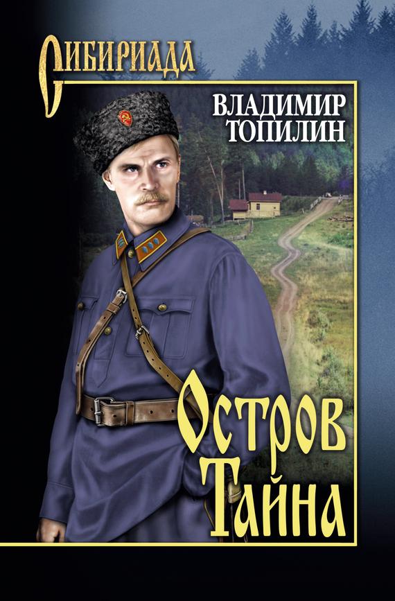 Владимир Топилин «Остров Тайна»