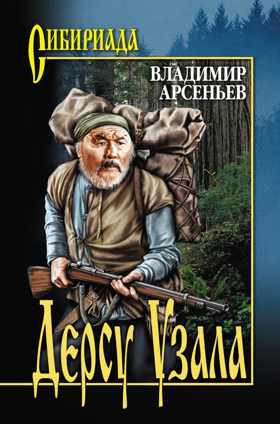 Владимир Арсеньев «Дерсу Узала (сборник)»